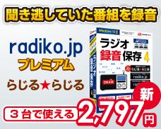 ラジオ録音保存4