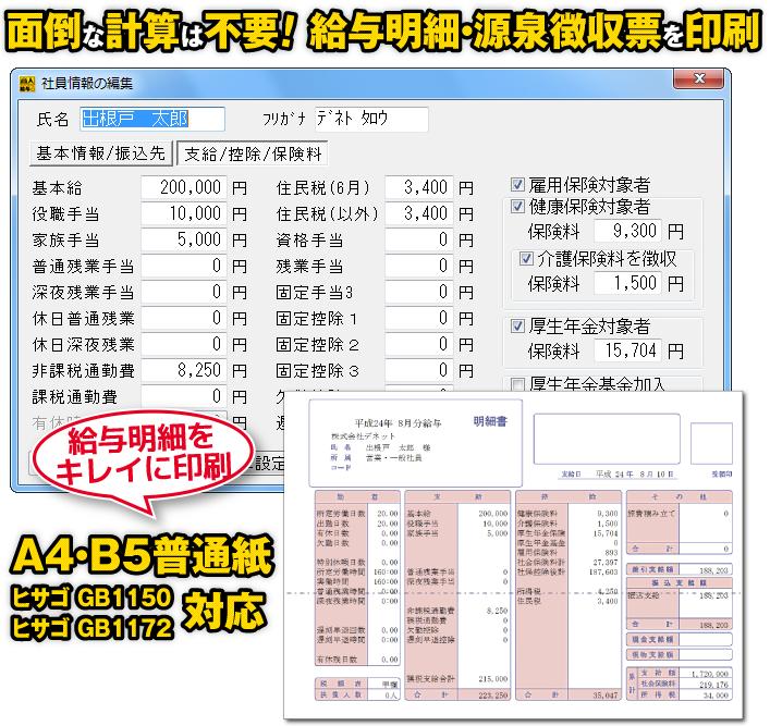 自動計算、過去データの修正もできる給与明細印刷ソフト