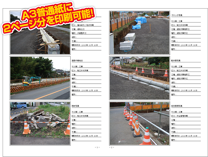 A4・A3普通紙にきれいに印刷