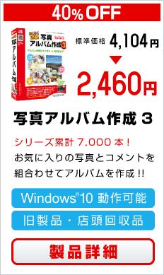らくらく印刷写真アルバム作成3 2460円