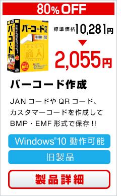 バーコード作成 2055円