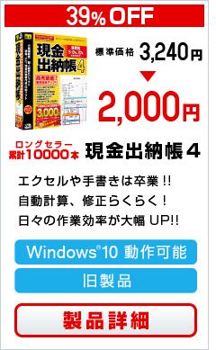 現金出納帳4 2000円
