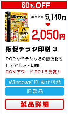 販促チラシ印刷3 2050円