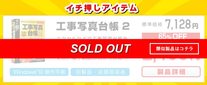 【イチ押しアイテム】工事写真台帳2 2495円