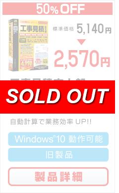 工事見積支太郎 2570円