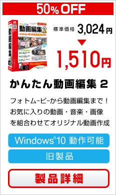 かんたん動画編集2 1510円
