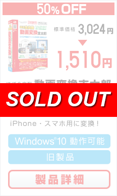 ほぼ全自動動画変換支太郎 1510円