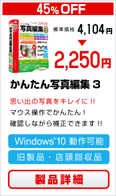 かんたん写真編集3 2250円