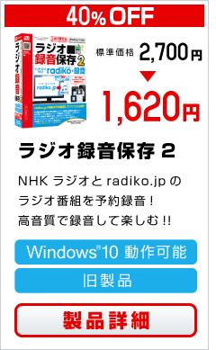 ラジオ録音保存2 1620円