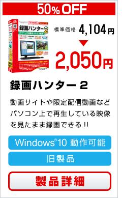 録画ハンター2 2050円