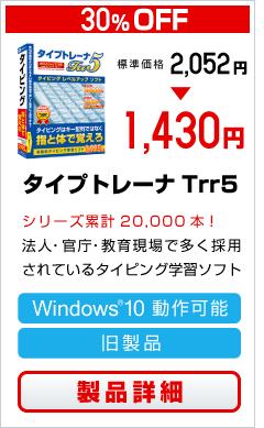 タイプトレーナTrr5 1430円
