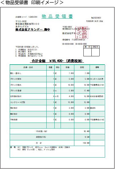pdf 印刷 位置 調整