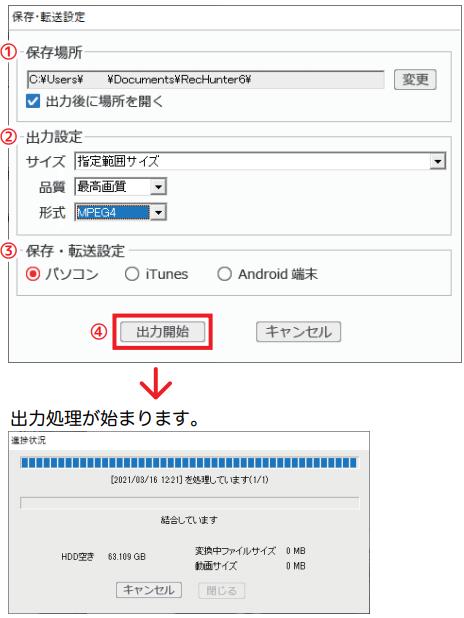 録画ハンター6 オンラインマニュアル