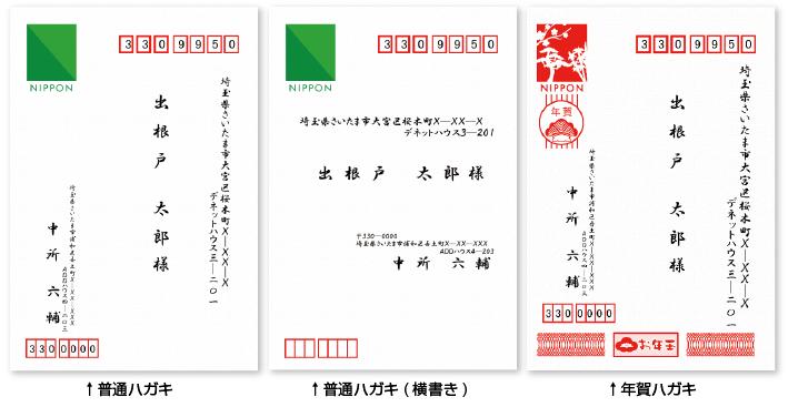 年賀状などの宛名を印刷