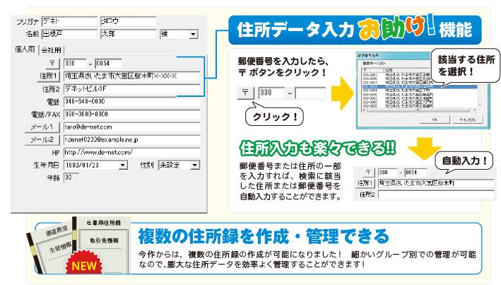 個人用と会社用と情報を分けて登録することができます。