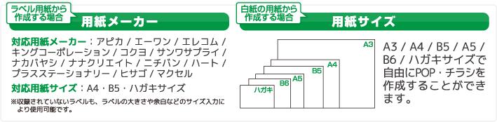 選べる用紙サイズ