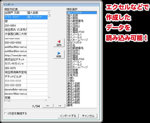 CSVファイル書き出し・読み込み機能