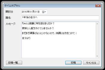 タイムカプセル機能02