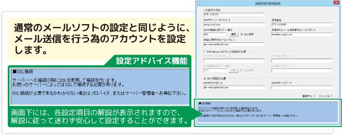 通常のメールソフトの設定と同じように、メール送信を行うためのアカウントを設定します。