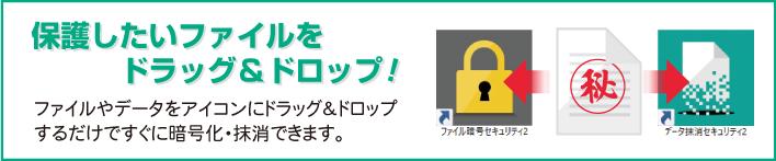 保護したいファイルをドラッグ&ドロップ!