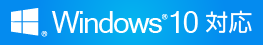 Windows10 対応