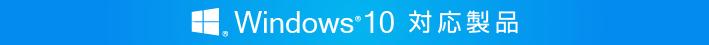 Windows10 対応製品