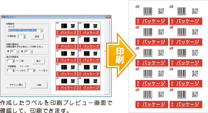 作成したラベルを印刷プレビュー画面で確認して、印刷できます。