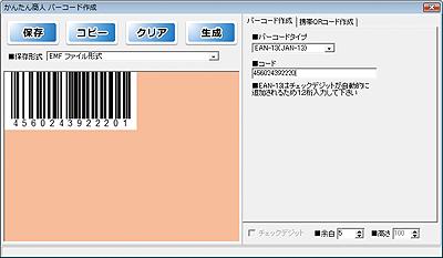 バーコード作成画面