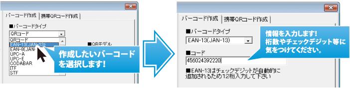 作成したいバーコードを選択して情報を入力します