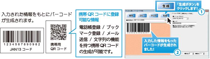 入力された情報をもとにバーコードが生成されます。