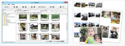 画像管理ツールイメージ