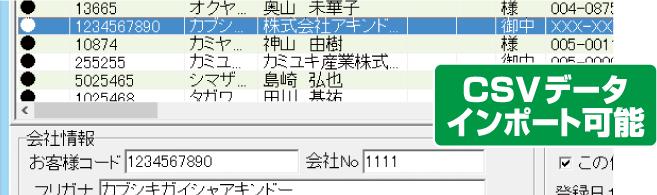 CSVデータインポート可能