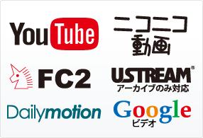対応動画サイト