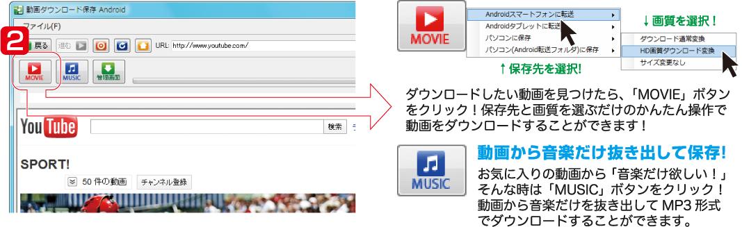 動画または音楽をダウンロードします