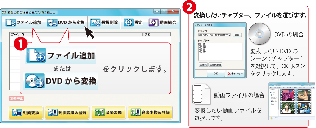 STEP1:変換したい動画ファイルを読み込みます