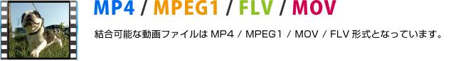 結合可能な動画ファイルはMP4/MPEG1/MOV/FLV形式となります。