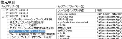 バックアップ画面イメージ