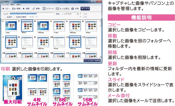 画像管理ツール
