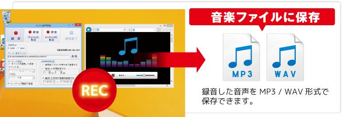 音楽ファイルに保存