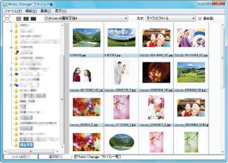 ファイル一覧画面