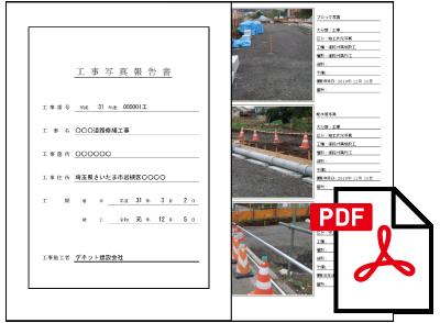 pdf 印刷形式 保存