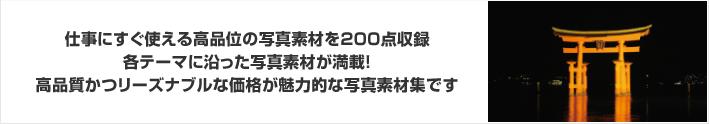 仕事にすぐ使える高品位の写真素材を200点収録!日本の世界遺産をテーマにした写真素材が満載!