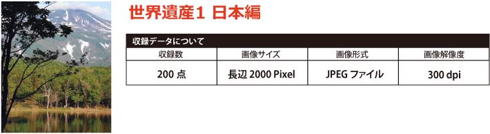 写真素材 世界遺産1 日本編収録データ