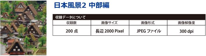写真素材 日本風景2 中部編収録データ
