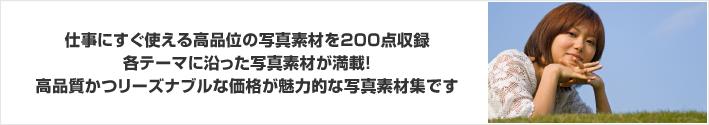仕事にすぐ使える高品位の写真素材を200点収録!屋外で撮影した日本人女性の写真素材が満載!