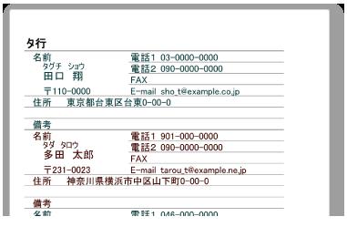 アドレス帳登録機能