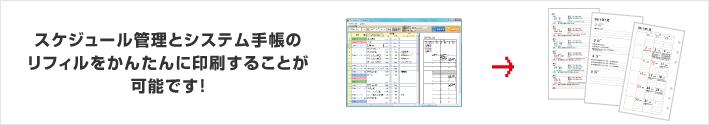 スケジュール管理とシステム手帳のリフィルをかんたんに印刷することが可能です!