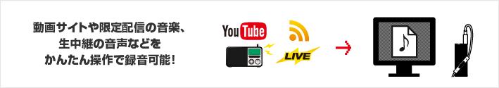 動画サイトや限定配信の音楽、生中継の音声などをかんたん操作で録音可能!