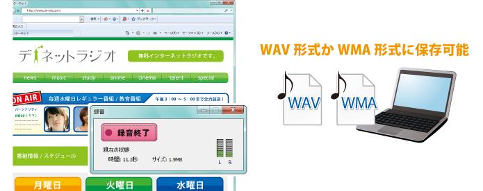 WAV形式かWMA形式に保存可能