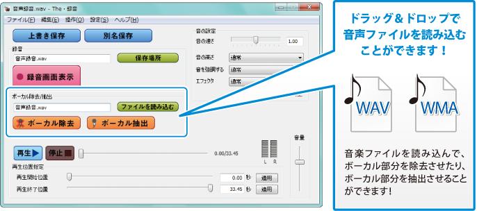 音楽ファイルを読み込んで、ボーカル部分を除去させたり、抽出させることができます!